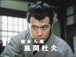 「暴れ九庵」の画像検索結果