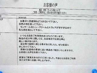 P3140030.JPG