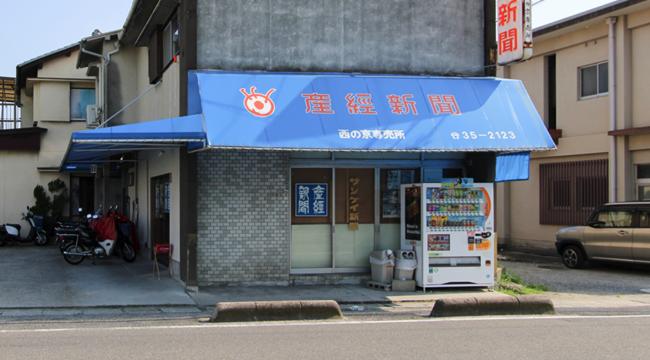 mise-nishinokyo.png