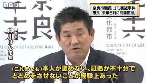nakagawa-500x284.jpg
